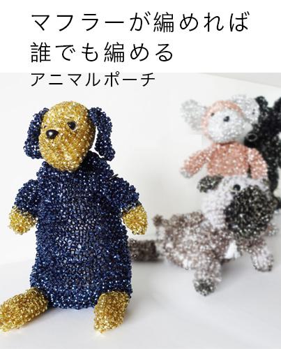 書籍「きらきらバッグ&こもの」 本体価格880円