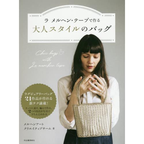 書籍「ラ メルヘン・テープで作る大人スタイルのバッグ 」 本体価格1500円