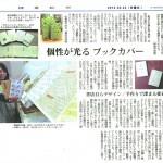 読売新聞3-23